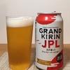 ビールの感想18:グランド キリン JPL キリンのクラフトビールです