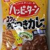 亀田製菓:手塩屋ミニ レモンペッパー味/ハッピーターン大人のゆず七味/ハッピーターンコクのやみつきカレー味