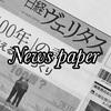 【知っておいて損はない】投資初心者にオススメ 〜経済新聞の読み方〜