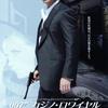 【映画レビュー】007カジノロワイヤル 一番好きな映画かも
