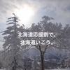 【北海道地震支援】北海道いこう!!※10/26更新※