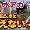 【リンレイ】水アカスポットクリーナーの注意点と対策を洗車屋が解説してみた!