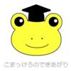 第6位 「きらきらかがやくたいようと ぽっかり浮かんだ おつきさま…… 東京大学ついに作曲!?