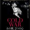 7月に入ってから観た映画『COLD WAR あの歌、ふたつの心』『新聞記者』