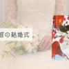 疑惑の結婚式/「本日は大安なり」辻村深月