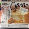 生食パンの生ってなんだろう?純生食パン工房 HARE/PAN