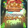 【アニマルパズル】最新情報で攻略して遊びまくろう!【iOS・Android・リリース・攻略・リセマラ】新作スマホゲームが配信開始!