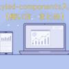 styled-components入門【使い方・まとめ】