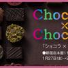 ショコラ×ショコラ 小田急百貨店 新宿店