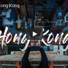 そうだ!香港に行ってみよう