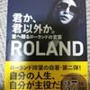 【書評】君か、君以外か? ローランド本の最新作は君の為にある!