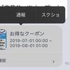 【これで安心!】LINEのスクリーンショット、発信者が隠せます!!