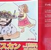 仁井山征弘さんのCD『ジンギスカン』が届きました☆