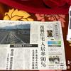 熊本地震から4年目の熊日・西日本