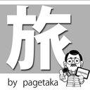 旅のブログ