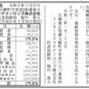 インターステラテクノロジズ株式会社 第16期決算公告 / 減少公告