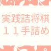 実践詰将棋④ 11手詰め