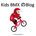 kidsbike-bmxの日記