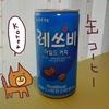韓国の定番缶コーヒー「レッツビコーヒー」を飲んだよ【LOTTE】