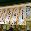 南国サービスエリア(上り線)スナックコーナー(高知県南国市)ごっくんソフトクリーム