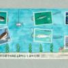 【絵封筒・メールアート】切手もイラストの一部に・国際郵便切手の差額問題