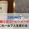 【BRUNO】電動ミルコーヒーメーカーを紹介!これだけでコーヒーが飲めちゃう!