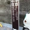 新宿区立 漱石山房記念館に 行ってきました