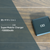 レビュー|【SuperMobile Charger】 PowerCore Fusionよりこっち!?10000mAhの3in1モバイルバッテリー