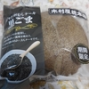 ジャンボむしケーキ 黒ごま