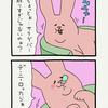 スキウサギ「サラダバー」