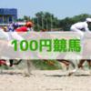 競馬は100円で楽しむのがおすすめな3つの理由