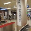 さて、日帰り京都!南禅寺⇨京都ライカストアー!カメラはリコーGRだ!