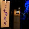 白山神社の七夕まつりライトアップ!