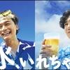 """氷でキンキン""""オールフリー"""" 新CM『氷いれちゃえ』篇"""