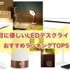 目に優しいLEDデスクライトを!おすすめの商品ベスト3!