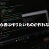 プログラミング初心者は作りたいものがあってもなかなか作れない