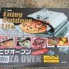 尾上製作所 コンパクトピザオーブンでピザを焼いてみました!