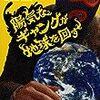 『陽気なギャングが地球を回す』が知的すぎてinteresting!!