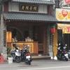 【レジ袋削減政策】紅茶専門店老賴茶棧へ行ってました