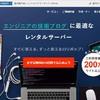 レンタルサーバの申し込み手順を1ページごとに解説!~ロリポップ編~