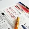 日本橋三越本店「世界の万年筆祭」の体験型イベントに参加