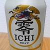 ノンアルコールテイスト飲料を比較してみた Vol.14 KIRIN「キリン 零ICHI(ゼロイチ)」