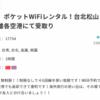 旅の手配編~2017.11.11-13台北 モバイルWiFi予約