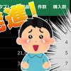 楽天市場お買い物マラソン2018絶好調!Wowmaも月商100万円ペースか!?