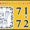 2016.7.15(金)~7.24(日)アルプス音楽団 ーヨーデル・熱田健さんー 大分オクトーバーフェスト♪