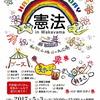"""今年も憲法記念日には和歌山城西の丸広場へ!~""""HAPPY BIRTHDAY 憲法 in Wakayama 2017""""へのお誘い"""