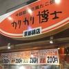 京風たこ焼きのお店に来ました