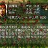 三国志5 武将 楽綝
