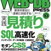 Web+DB PRESS Vol.93を読む