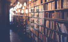 Leanに書くことの豊かさ/アグネス・オーエンズ【英米小説翻訳講座】